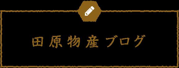 田原物産ブログ